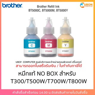 Review Brother Refill Ink BT5000C, BT5000M, BT5000Y for T300/T500W/T700W/T800W ของแท้ No Box