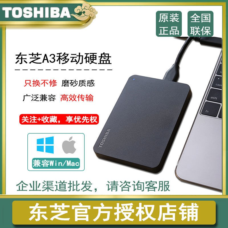 apple pencil♘◆Toshiba mobile hard ไดรฟ์ 1T ใหม่ สีดำ A3 2t ความเร็วสูง USB3.0 ฮาร์ดไดรฟ์มือถือ 4T ของแท้ลิขสิทธิ์ที่ได้ร