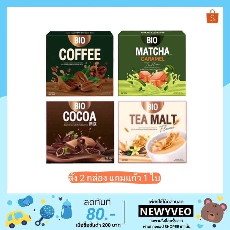 ✺แท้💯% BIO Cocoa Bio coffee Bio tea malt Bio Matcha <2 แถม 1> ไบโอโกโก้ Bio Cocoa ไบโอ โกโก้มิกซ์ ไบโอคอฟฟี่ ไบโอชามอล❦