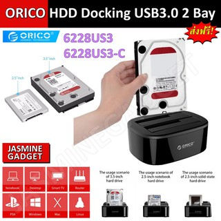 ORICO 2 Bay 6228US3 / 6228US3-C HDD Docking 2.5 / 3.5 inch 2 Bay USB3.0 Hard Drive Dock With SATA interface for PC