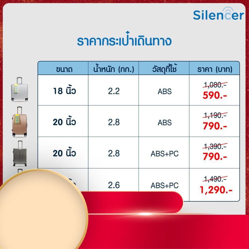 ♥♥♥ มีประกัน 1 ปี Silencer กระเป๋าเดินทาง ขนาด 18/20/24 นิ้ว วัสดุ ABS / ABS+PC กระเป๋าล้อลาก Luggage