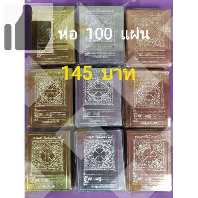 ☾แผ่นดวงโภคทรัพย์ 📢ราคาส่ง 100 แผ่น 145 บาท📢 แผ่นดวง ทอง เงิน นาค ขนาด 2.5 x 3.5 นิ้ว