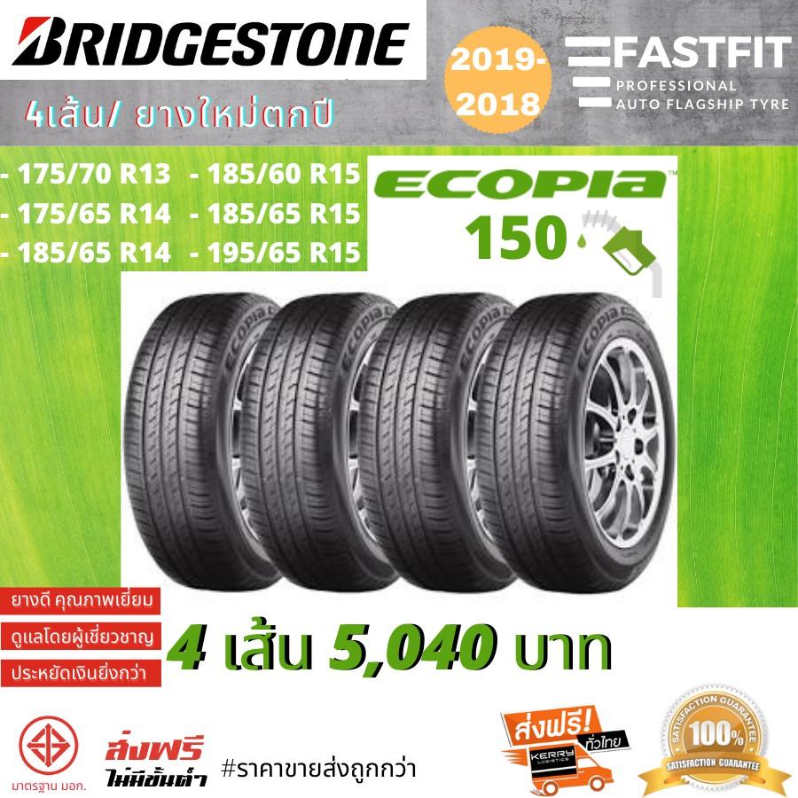 [4เส้น] Bridgestone 175/65R14-185/65R14,15-185/60R15 บริดสโตน ยางเก๋ง ยางปี19-18 ยางใหม่ (แถมฟรีจุ้บยางมูลค่า 500บาท)