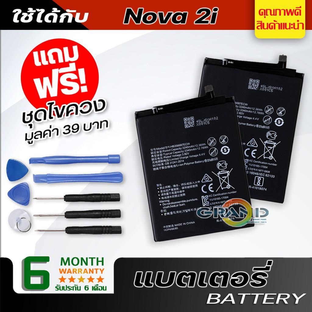 แบตเตอรี่ huawei Nova 2i Battery แบต ใช้ได้กับ หัวเว่ย Nova 2i,Nova 3i มีประกัน 6 เดือน