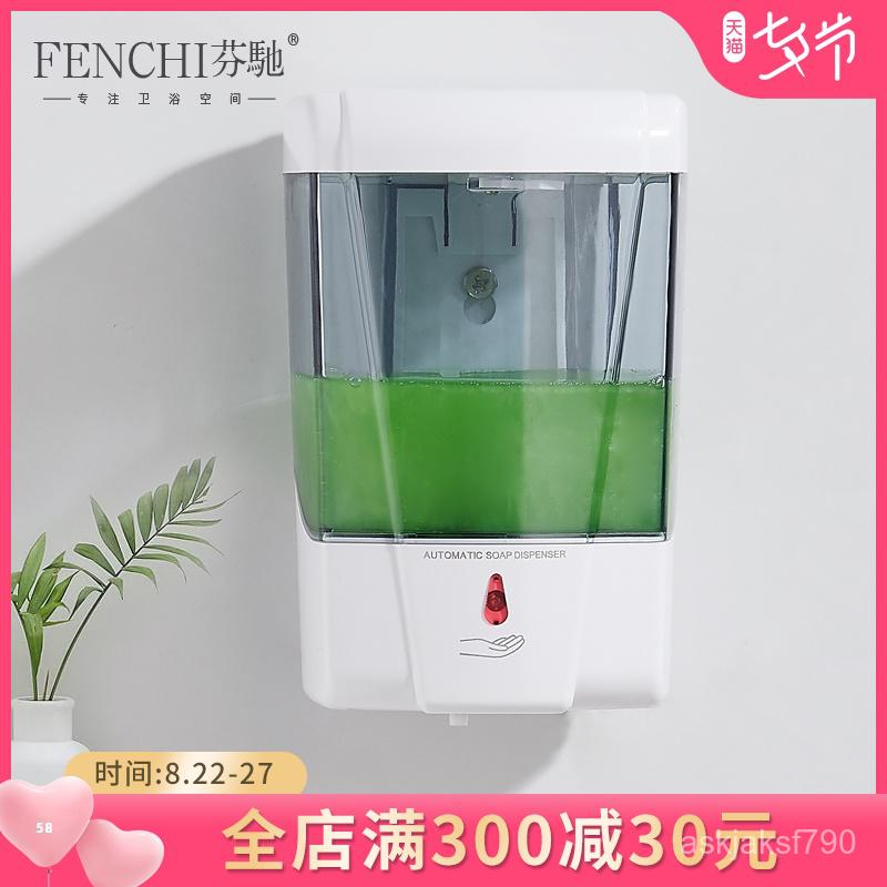 ที่กดน้ำยาล้างจาน★Fenจิอัตโนมัติเซ็นเซอร์สบู่ติดผนังห้องน้ำโรงแรมบ้านห้องน้ำฟรีกดขวดสบู่