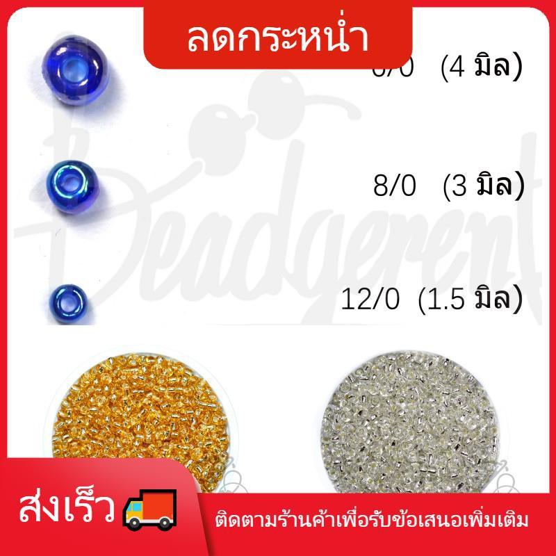 🍲ลูกปัดเม็ดทราย🍲 ลดหนัก ลูกปัดเม็ดทราย 8/0 เงิน-ทอง  8/0 = 3 มิล (100 กรัม)