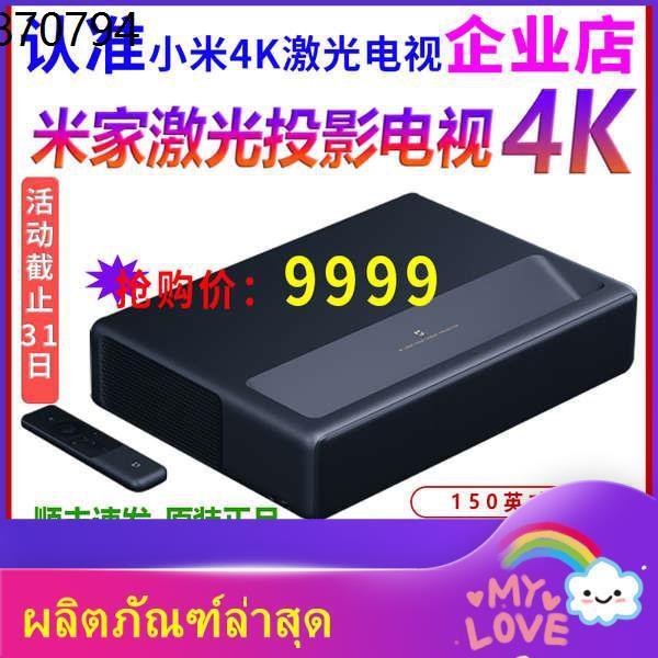 โปรเจคเตอร์มินิ ปรเจคเตอร์มือถือ จอโปรเจคเตอร์ โปรเจคเตอร์ ♘Xiaomi Mijia 4K Laser Projector 1s ทีวีโฮมเธียเตอร์ 150 นิ้ว