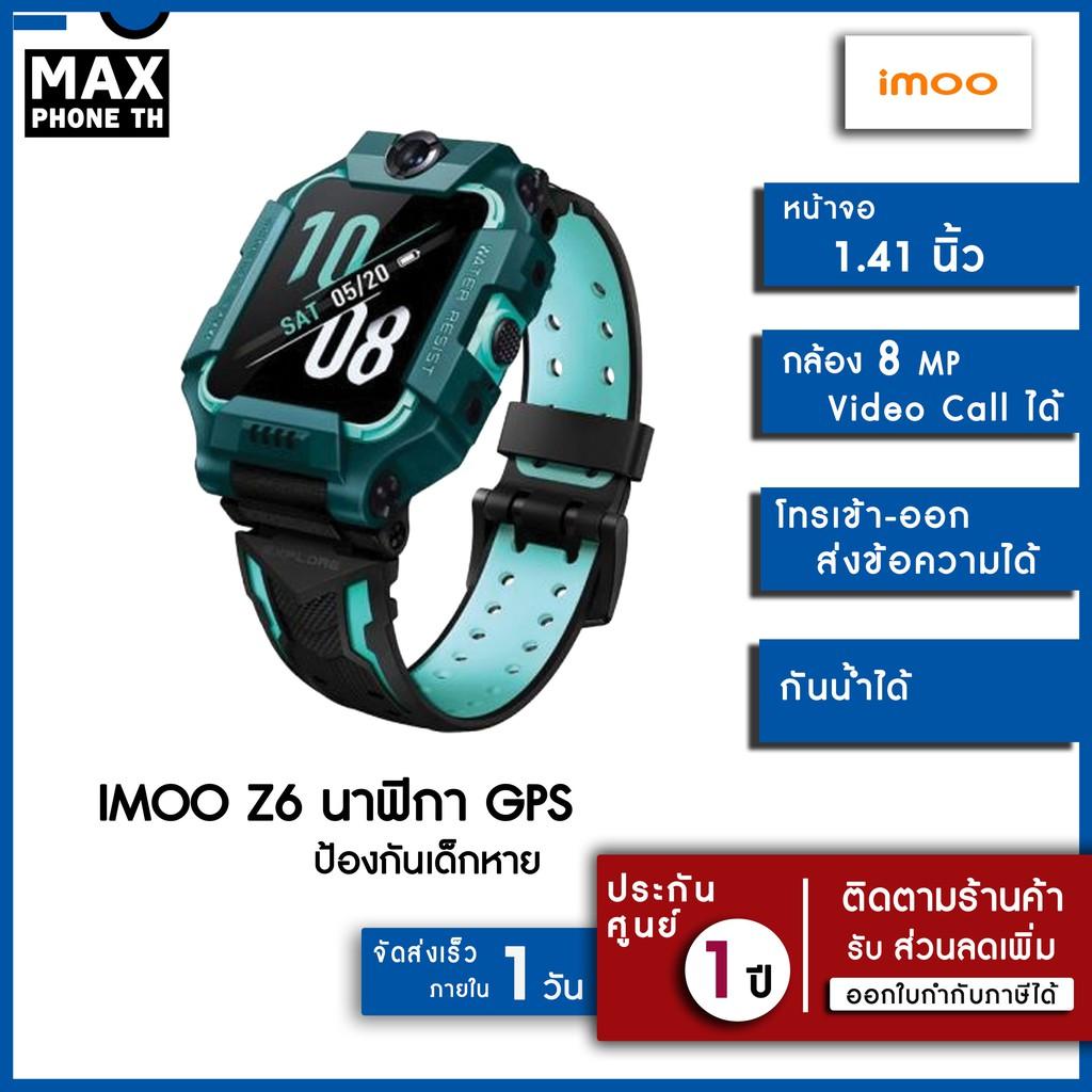 imoo Z6 ไอโม่ Z6 นาฬิกา GPS แท้ ป้องกันเด็กหาย  (มีฟิล์มกันรอยแถม)  [เครื่องศูนย์ไทย ประกัน 1 ปี]