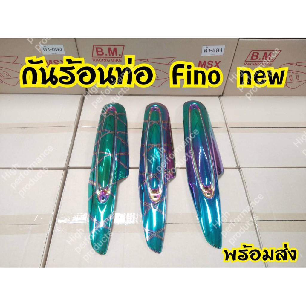 บังท่อ Fino new 2011,Mio2009
