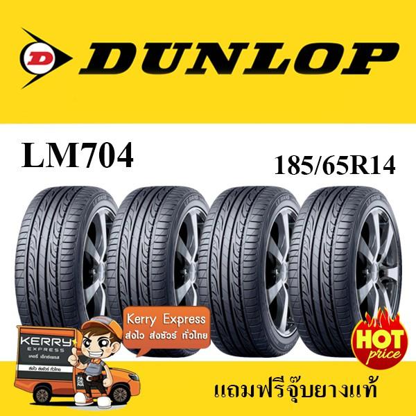 185/65r14 Dunlop lm704  ชุดแพ็ค 4เส้น(ฟรีจุ๊บแท้ 4อัน)