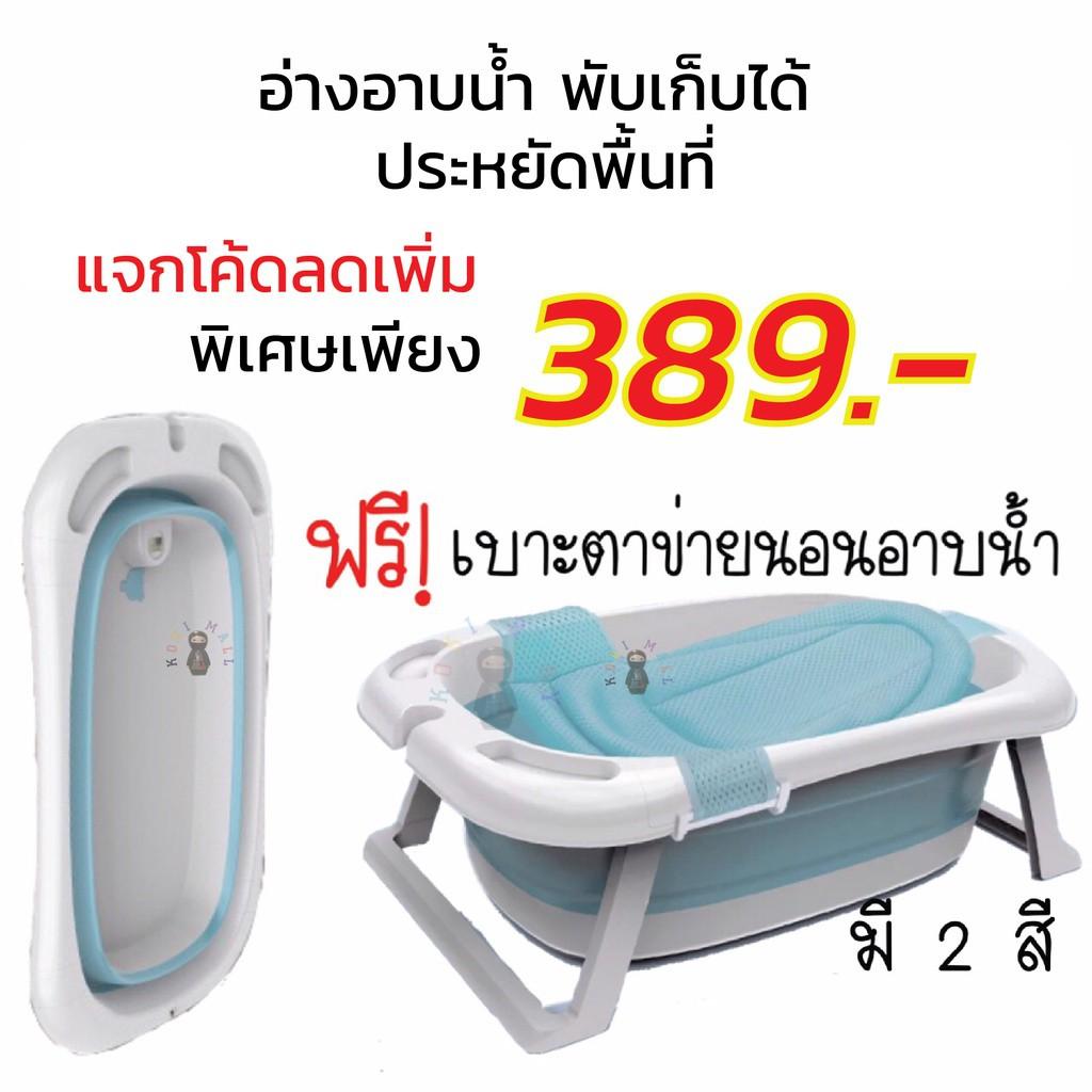 สินค้าเฉพาะจุด、ผ้าเช็ดทำความสะอาด、เจลล้างมือเด็ก、แชมพูเด็ก、เจลอาบน้ำเด็กแจกโค้ดลดลูกค้าเก่าและใหม่⚡️ อ่างอาบน้ำเด็ก พับเ