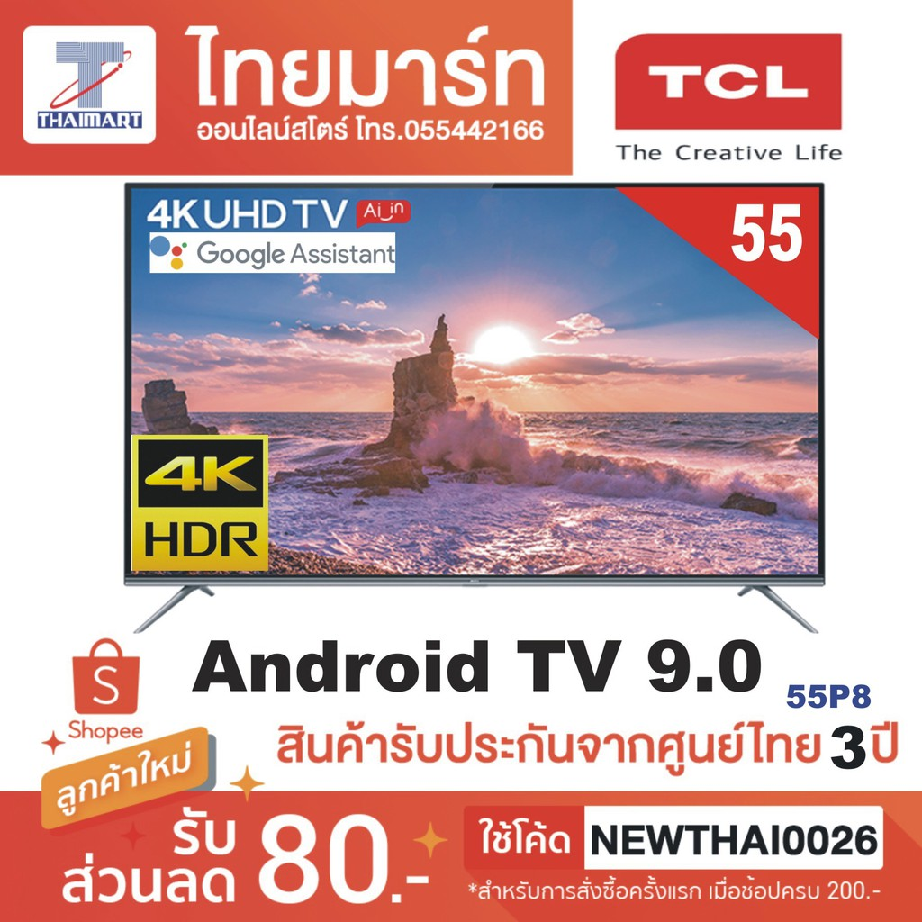 TCL  Android TV UHD 4K DIGITAL 55นิ้ว 55P8