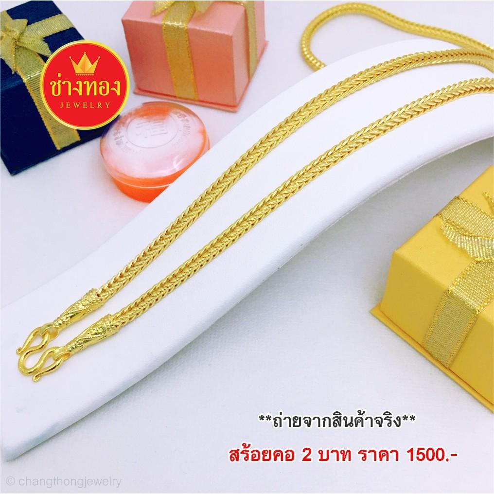 สร้อยคอสี่เสา 2บาท ทองชุบ ทองไมครอน ทองโคลนนิ่ง ทองหุ้ม  เศษทอง ทองราคาส่ง ทองราคาถูก ทองคุณภาพดี