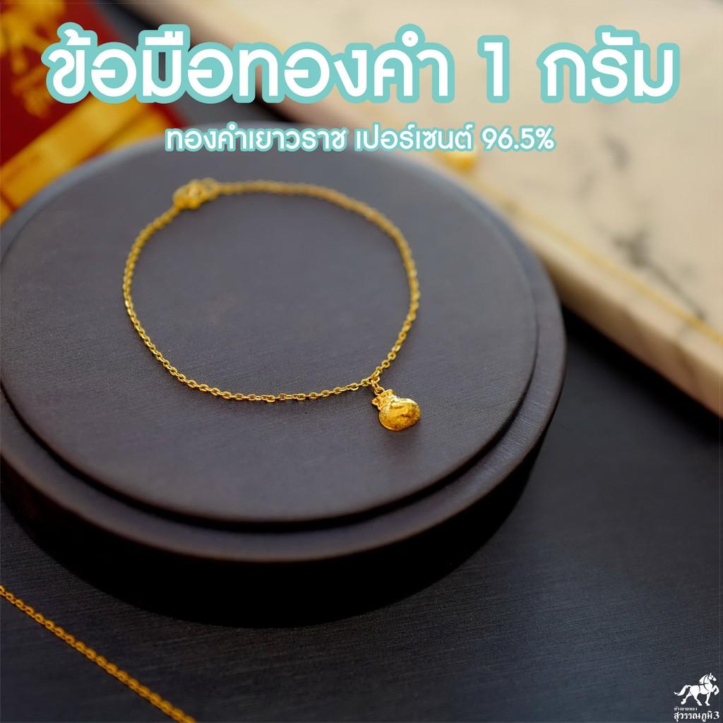 ข้อมือทองคำแท้ 1 กรัม ลายถุงเงิน ทองคำแท้ 96.5% มีใบรับประกันสินค้า น้ำหนักเต็ม ราคาโดนใจ