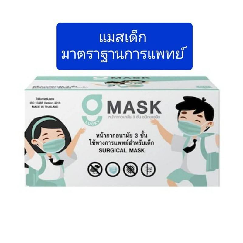 แมสเด็กลด! 78.- G LUCKY KID MASK สีขาว ( 3 กล่อง ฟรีเจล 50 ml. ) หน้ากากอนามัยเด็กเกรดการแพทย์