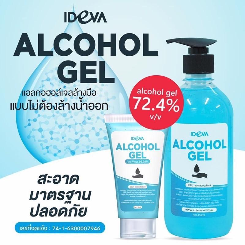 เจลล้างมือ Alcohol gel 50 ml. (ถูก/แท้/อย) มีใบเซอร์ มีเลขจดแจ้งถูกต้อง