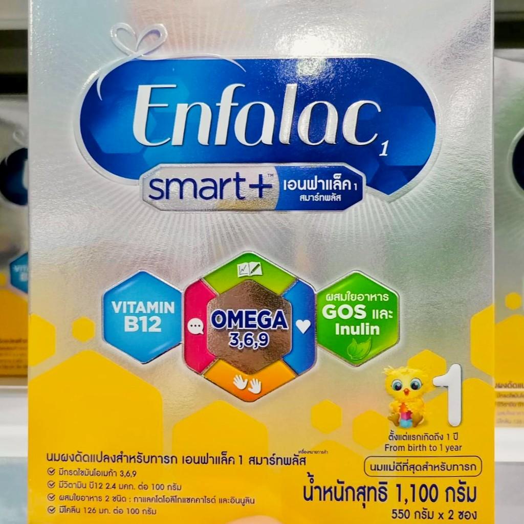 Enfalac smart+ สูตร 1 1100 กรัม