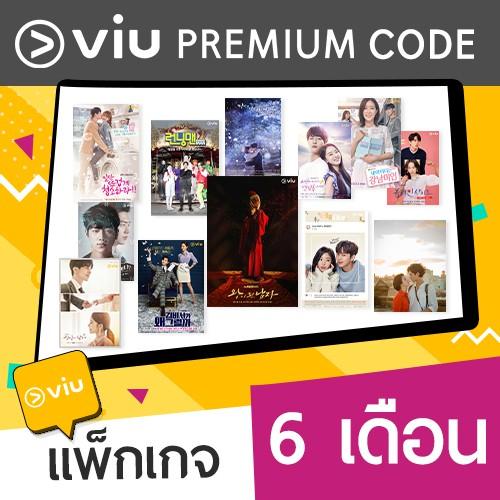 [E-Coupon] VIU Premium code 6 เดือน