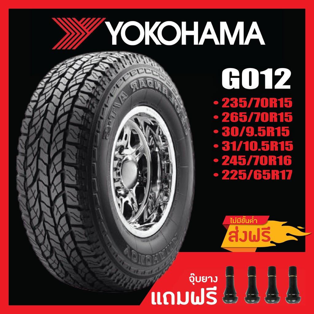 [ส่งฟรี] YOKOHAMA G012 •265/70R15 •31/10.5R15 •245/70R16 •225/65R17 ยางใหม่ค้างปี (ดูปียางได้ในรายละเอียดสินค้า)