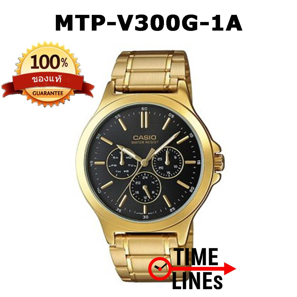 CASIO ของแท้ 100% นาฬิกาข้อมือผู้ชาย สีทอง หลายเข็ม  สายสแตนเลส MTP-V300G-1A พร้อมกล่องและรับประกัน 1ปี MTPV300 lQRO