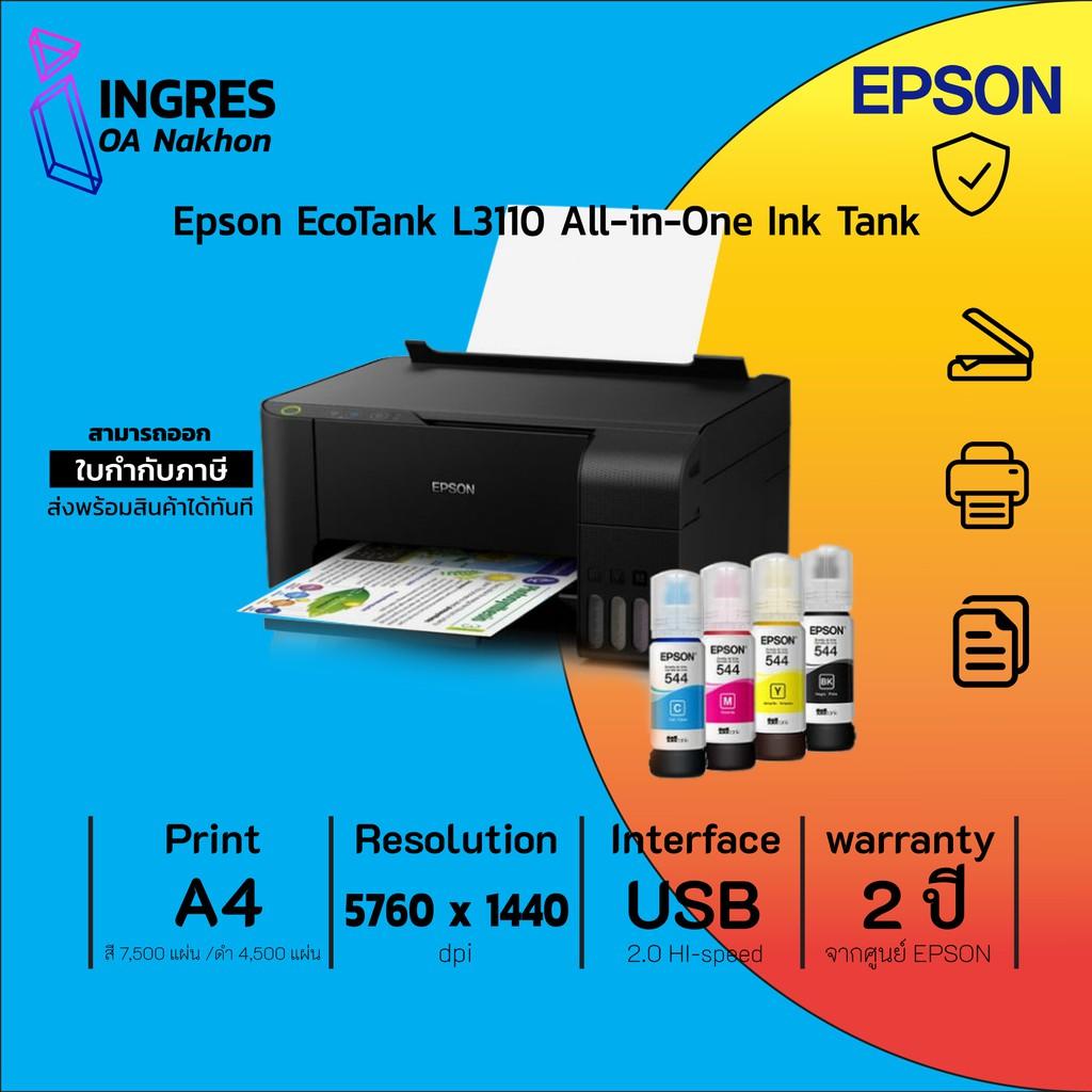 EPSON Printer (ปริ้นเตอร์) L3110 (AIO) Warranty 1 Years (INGRES)