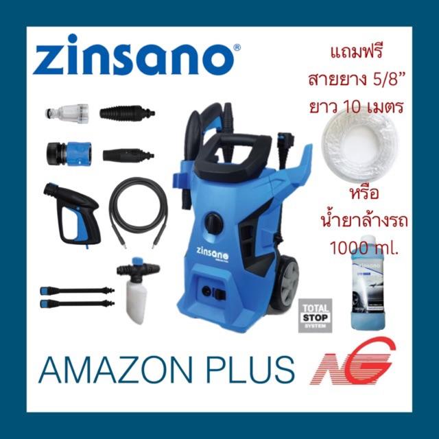 เครื่องฉีดน้ำแรงดันสูง ZINSANO AMAZON PLUS 100 บาร์