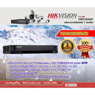 ประกันศูนย์3ปี Hikvisionรุ่น DS-7208HUHI-K2 Turbo HDรองรับกล้องHDTVI/AHD/CVBS Analog/CVIสูงสุด8Ch/H265/5MP/ใส่HDD 2ลูก