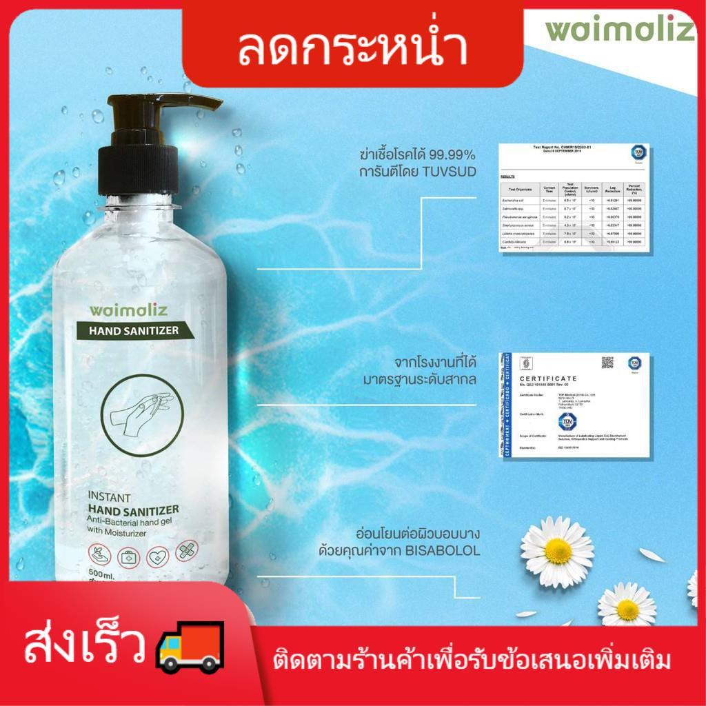 🐯เจลล้างมือ🐯 hand sanitizer spray kirei แอลกอฮอล์ล้างมือ เจลล้างมือ พกพา แอลกอฮอล์ 70% Waimaliz 500 ml.สินค้าพร้อมส่ง