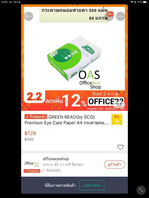 GREEN READ(by SCG) Premium Eye Care Paper A4 กระดาษถนอมสายตา