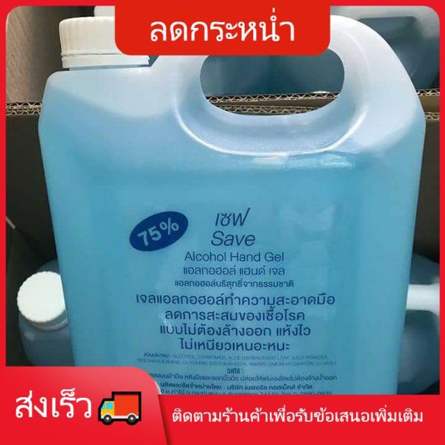kirei hand sanitizer spray 🐯เจลล้างมือ🐯 Save เจลแอลกอฮอล์ 75% ขนาด 5000 ml.ขนาด 5 ลิตร