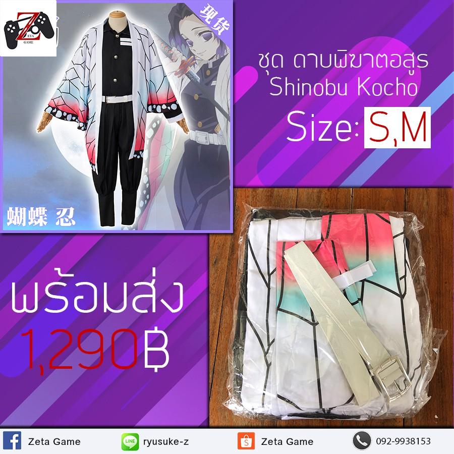 [พร้อมส่ง] ชุด Kimetsu no Yaiba - Shinobu Kocho
