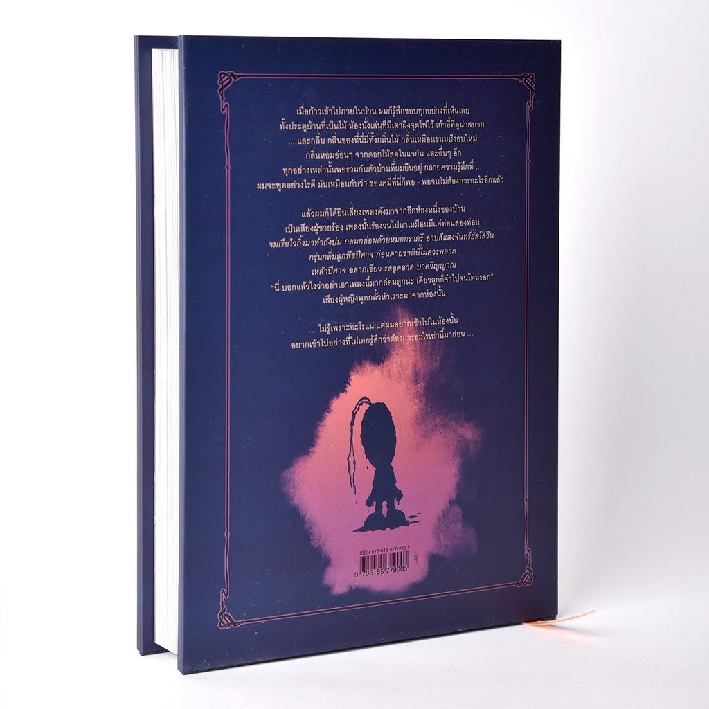หนังสือนิยายภาพ ถั่วงอกและหัวไฟ กับจิตวิญญานอันบ้าคลั่ง เล่ม 9