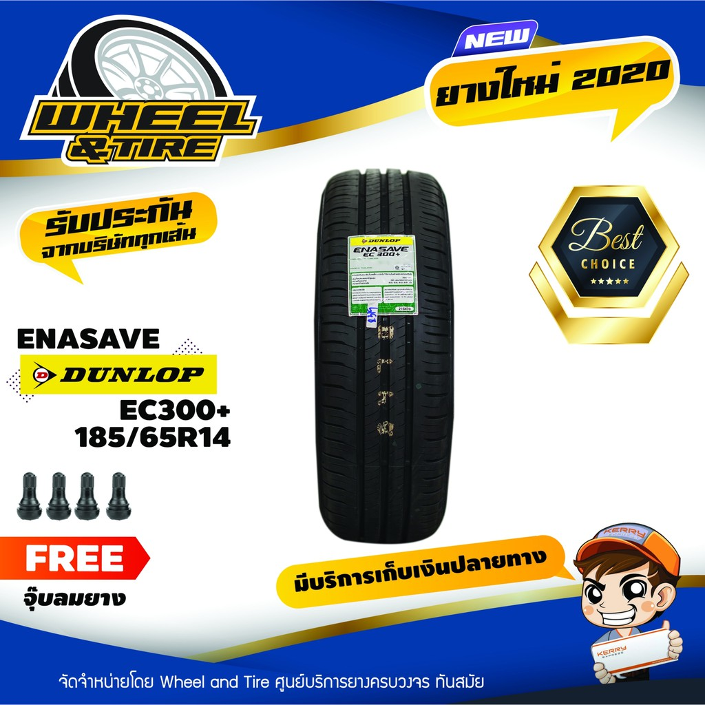 Dunlop ยางรถยนต์  185/65 R14 รุ่น EC300+ ยางราคาถูก จำนวน 1 เส้นยางใหม่ผลิตปี 2020 แถมฟรีจุ๊บลมยาง 1 ชิ้น