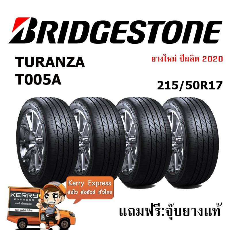 BRIDGESTONE  215/50R17 TURANZA T005A ชุดยาง 4เส้น