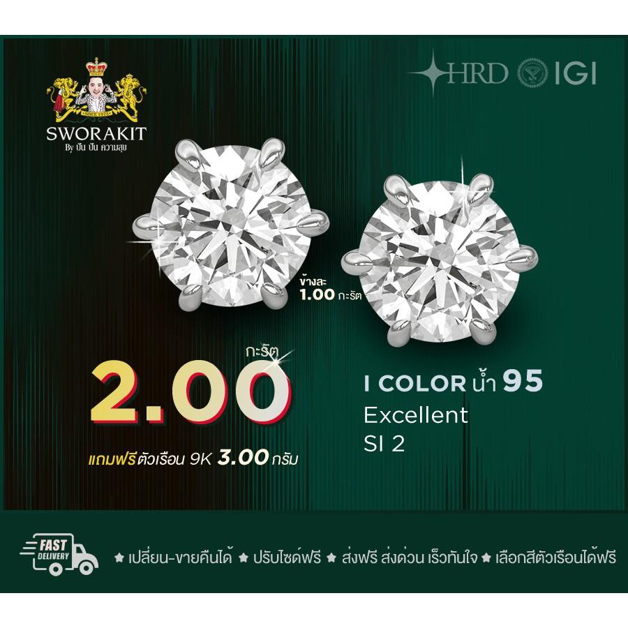 SPK ต่างหูเพชรแท้ เซอร์สถาบัน HRD/IGI  2/2.00 (ข้างละ1 กะรัต) น้ำ95  ทอง(9K) 3.0   กรัม ฟรีเรือนทอง หรือ ทองคำขาว