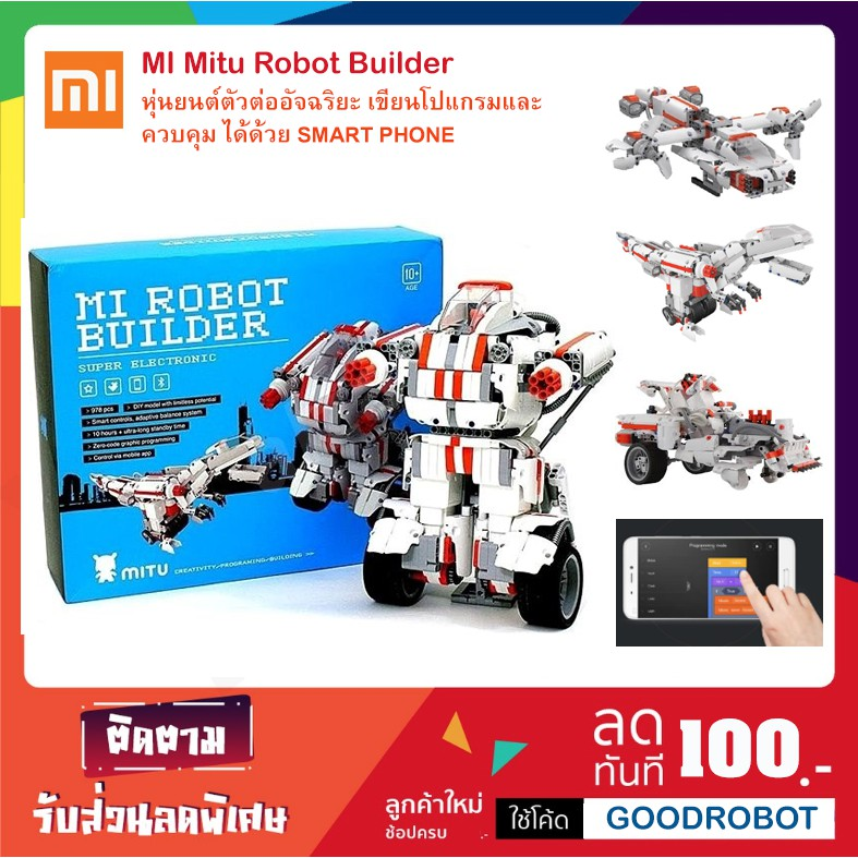 MI Mitu Robot Builder หุ่นยนต์ตัวต่ออัจฉริยะ