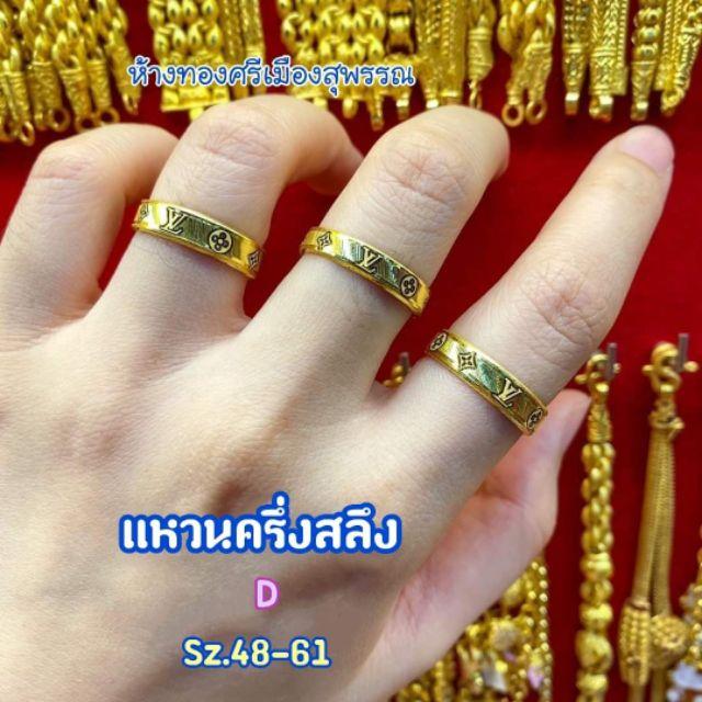 แหวนทองครึ่งสลึง ทองคำแท้เยาวราช💯 **สอบถามราคาก่อนสั่งซื้อ ราคามีการเปลี่ยนแปลงบ่อยค่ะ**