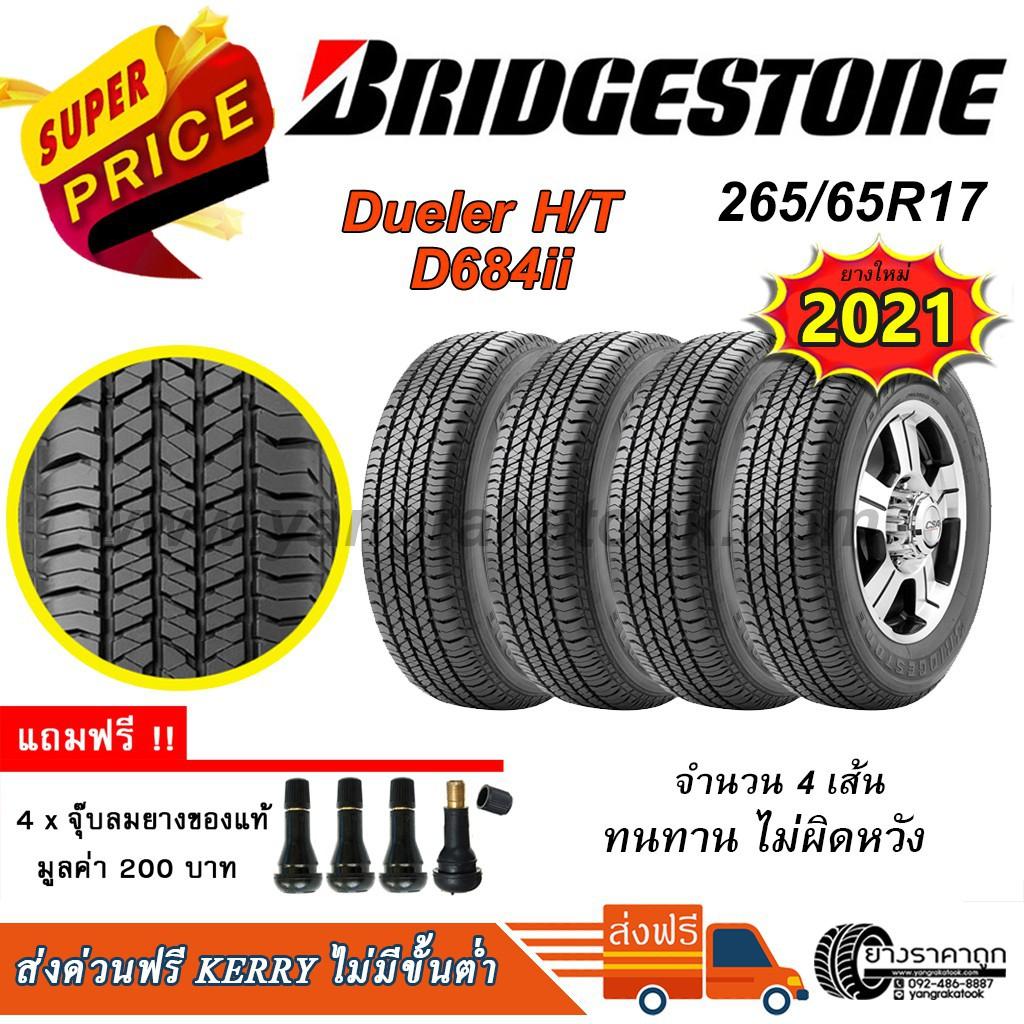 ⊿<ส่งฟรี>ยางรถยนต์ BRIDGESTONE ขอบ17 265/65R17 รุ่น DUELER HT 684II (4 เส้น) ยางใหม่ปี 2021 ฟรีของแถม☼