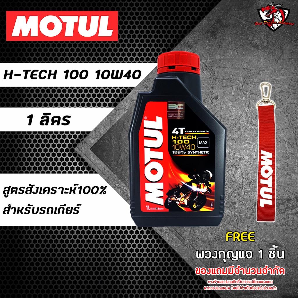 น้ำมันเครื่อง Motul H-Tech 10w40 10w30 ราคา 1 ขวด สำหรับรถเกียร์.