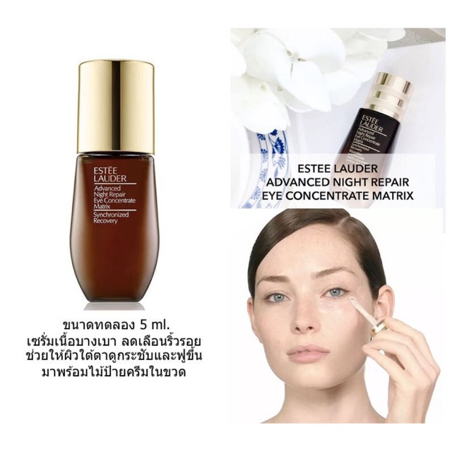 ของแท้ บำรุงตาขั้นลึก Estee Lauder Advanced Night Repair Eye Concentrate Matrix 5ml nobox