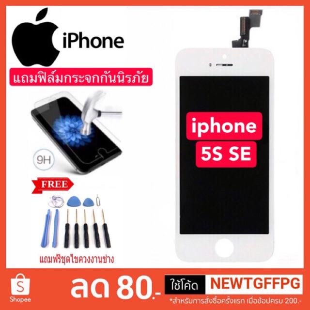 จอiphone5S iPhoneSE iPhone5G iPhone5C LCD / จอพร้อมทัสกรีน
