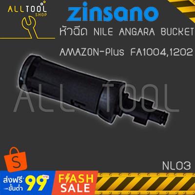 ZINSANO หัวฉีดสั้น เครื่องฉีดน้ำ NL03 NILE AMAZON ANGARA BUCKET18 OCEAN