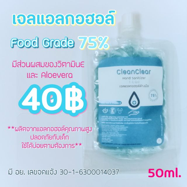 พร้อมส่ง!! เจลล้างมือแบบซอง Hand sanitizer  50ml แอลกอฮอล์ foodgrade 75% ปลอดภัยกับเด็ก พกพาง่าย