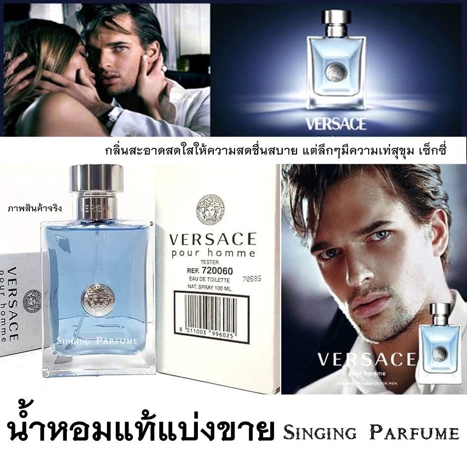 Versace Pour Homme ผู้ชายที่สดใส สุขุมและเซ็กซี่ น้ำหอมแท้แบ่งขาย แท้ทุ