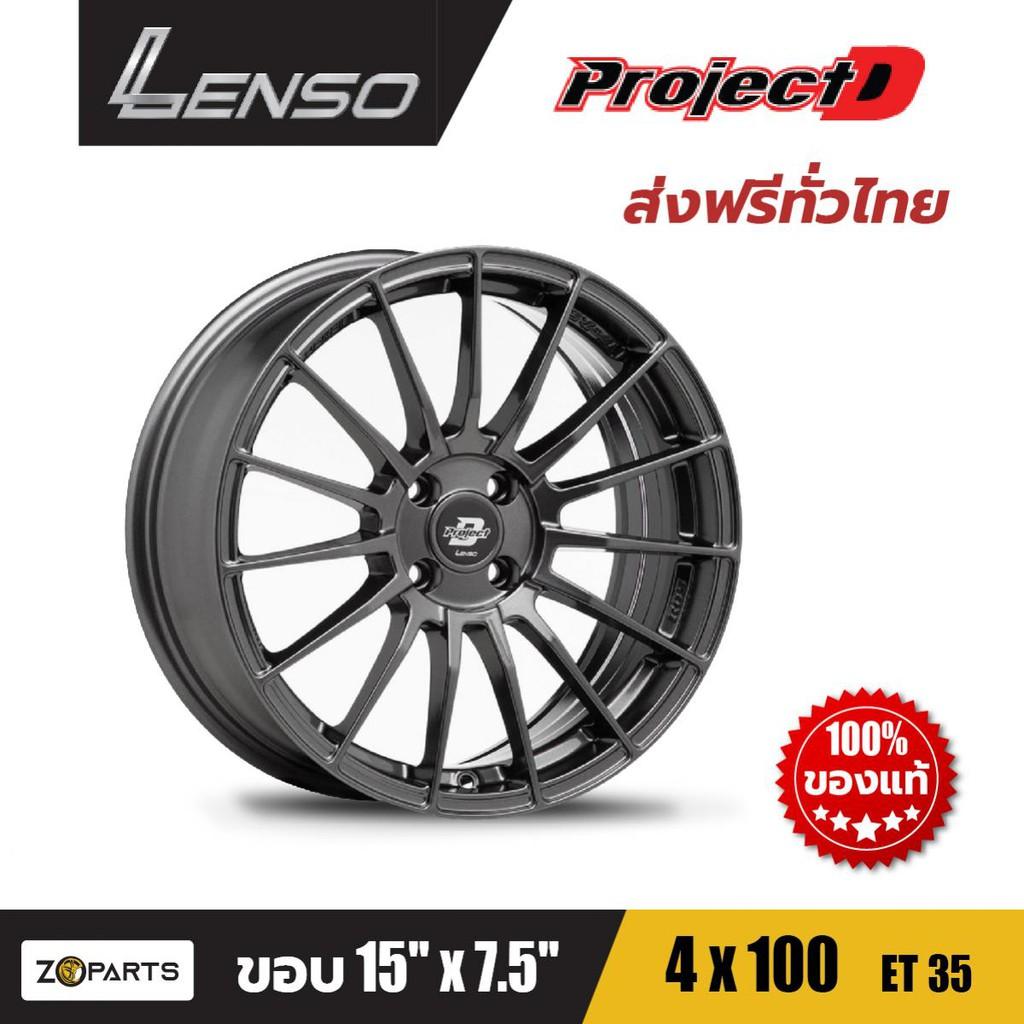 ล้อแม็ก แท้ Lenso RACE-5 ขอบ 15x7.5 นิ้ว รู 4x100 ET+35 สีดำ HYPER DARK (1 วง) แม็กซ์ซิ่ง ล้อซิ่ง