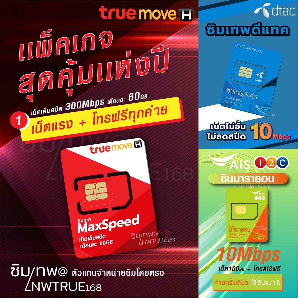 🍈ส่งฟรี🍈 ซิมเทพ Ais มาราธอน , ซิมเทพ MaxSpeed , ซิมคงกระพัน Dtac 10Mbps ซิม 1 ปี True 3G 4G