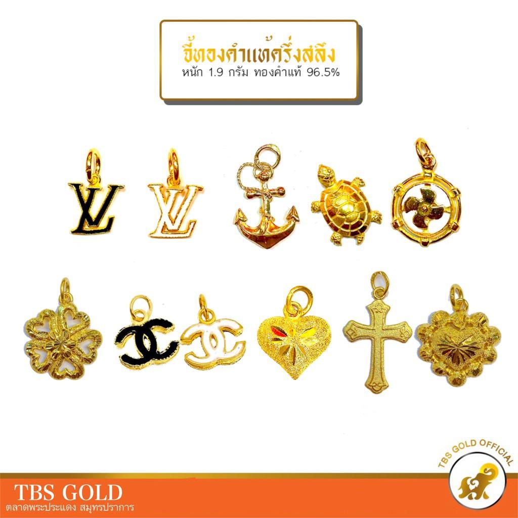 👍✅💯♝▫PGOLD จี้ทองครึ่งสลึง ลายแฟนซี หนัก 1.9 กรัม ทองคำแท้ 96.5% มีใบรับประกัน