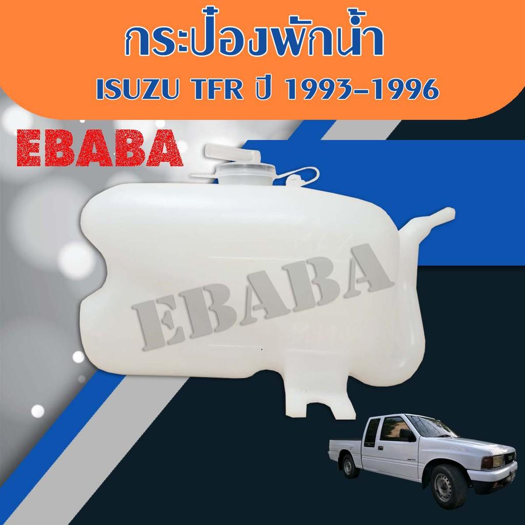 กระป๋องพักน้ำ ISUZU TFR มังกรทอง ปี 1993-1996 ( J15 )