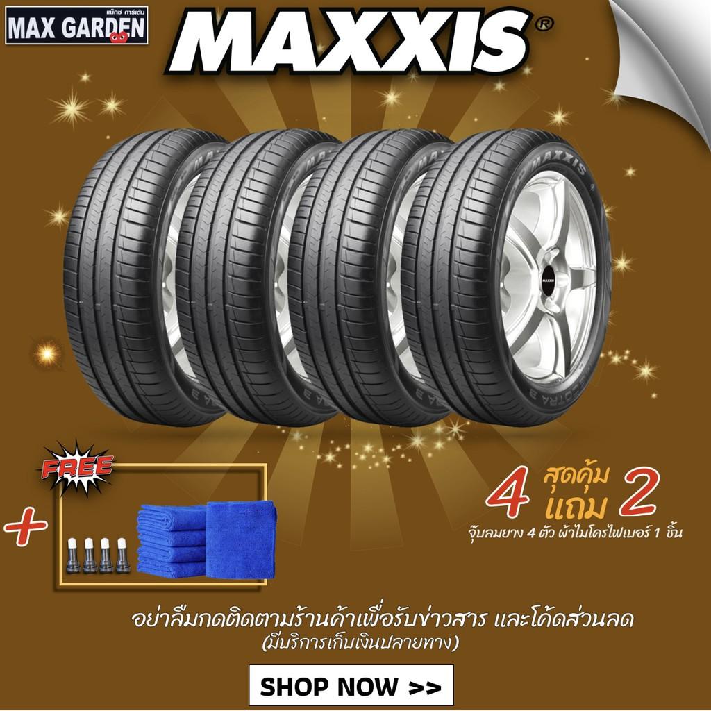 MAXXIS 185/60 R15 รุ่น ME3 (ปี2020)🔥ด่วน🔥(ราคา 4เส้น)