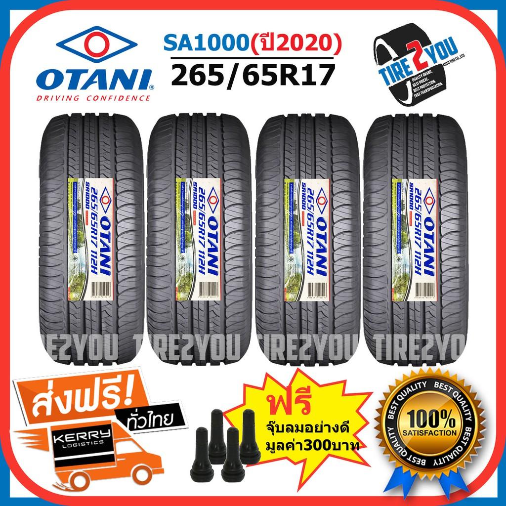 รุ่น SA1000 ขนาด 265/65R17 ยางรถยนต์ขอบ 17 ปี 2020 ยางOTANI จำนวน 4เส้น